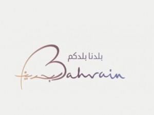 Brand Bahrain Logo