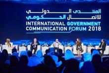 Sharjah International Government Communication Forum